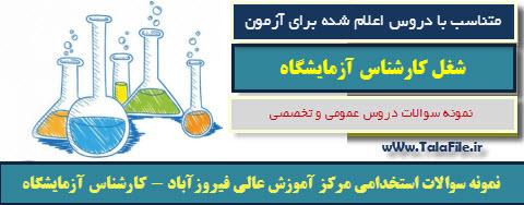 دانلود نمونه سوالات استخدامی مرکز آموزش عالی فیروزآباد شغل کارشناس آزمایشگاه