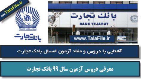 مفاد و دروس آزمون تخصصی و عمومی استخدامی بانک تجارت سال 99
