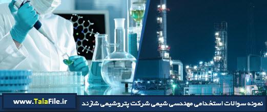 دانلود نمونه سوالات استخدامی مهندسی شیمی شرکت پتروشیمی شازند