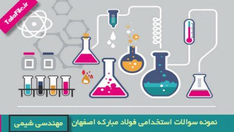 نمونه سوالات استخدامی فولاد مبارکه اصفهان مهندسی شیمی