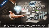 نمونه سوالات استخدامی فولاد مبارکه اصفهان رشته مهندسی صنایع