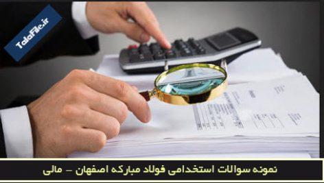 نمونه سوالات استخدامی فولاد مبارکه اصفهان - مالی
