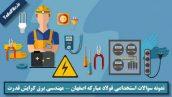 نمونه سوالات استخدامی فولاد مبارکه اصفهان - مهندسی برق گرایش قدرت