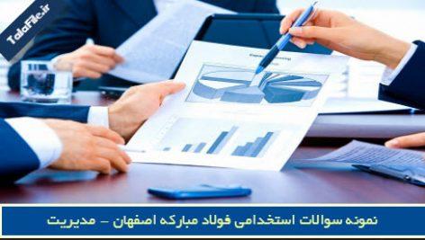 نمونه سوالات استخدامی فولاد مبارکه اصفهان – مدیریت