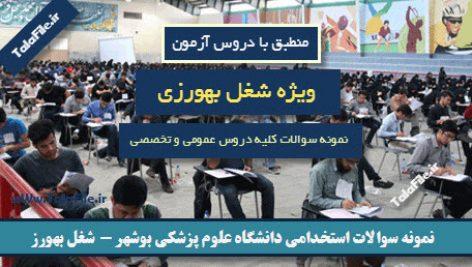 نمونه سوالات آزمون استخدامی شغل بهورز دانشگاه علوم پزشکی بوشهر