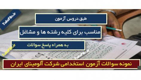 نمونه سوالات استخدامی شرکت آلومینای ایران