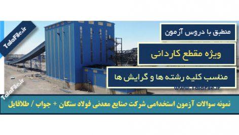 نمونه سوالات استخدامی شرکت صنایع معدنی فولاد سنگان - مقطع کاردانی