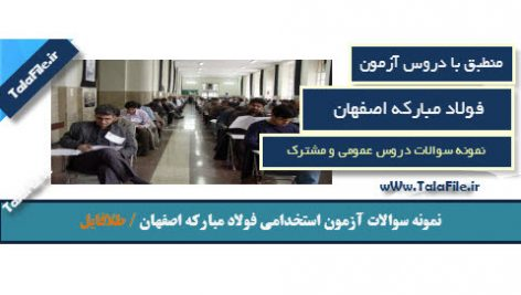 نمونه سوالات استخدامی فولاد مبارکه اصفهان