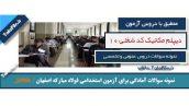 نمونه سوالات استخدامی فولاد مبارکه اصفهان - دیپلم مکانیک