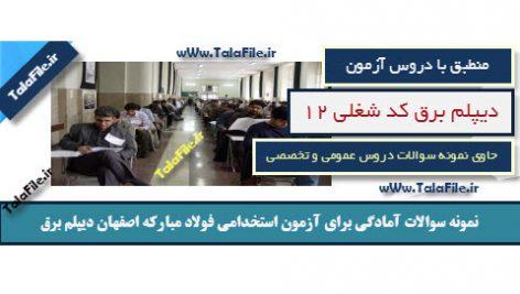 نمونه سوالات استخدامی فولاد مبارکه اصفهان - دیپلم برق