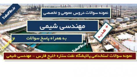 دانلود نمونه سوالات استخدامی پالایشگاه نفت ستاره خلیج فارس