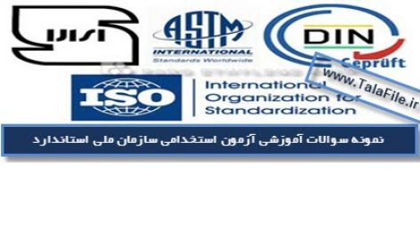 نمونه سوالات آزمون استخدامی سازمان ملی استاندارد