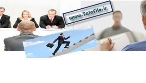 دانلود نمونه سوالات مصاحبه و گزینش شرکت کار و تامین