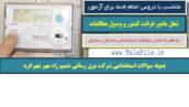 سوالات استخدامی شرکت برق رسانی شمیم راه مهر شهرکرد شغل مامور قرائت کنتور و وصول مطالبات